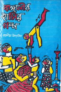 Bangalir Hasir Golpo bangla pdf download