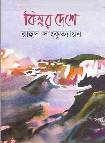 Kinnor Deshe