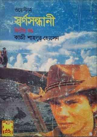 Swarnosandhani -2