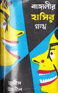 Bangalir Hasir Golpo pdf download