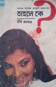 bangla onubad pdf download