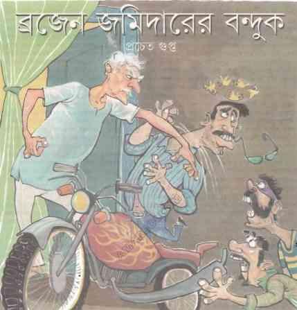 Brozen Jamidarer Banduk