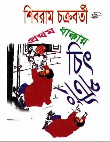 Prothom Dhakkay Chit-Potang