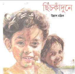 Chhich kadune by Ullas Mallick