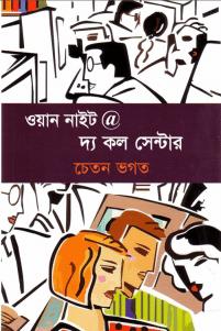 One Night @ The Call Center by Chetan Bhagat, চেতন ভগত : ওয়ান নাইট @ দ্য কল সেন্টার