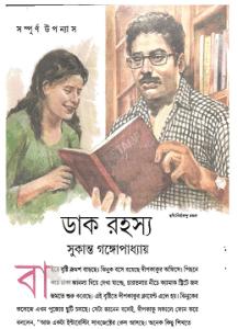 Dak Rahasya by Sukanta Gangopadhyay