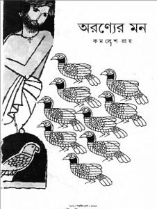 Aronner Mon by Komolesh Roy pdf download