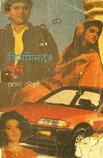 bangla onubad e book , Allbanglaboi