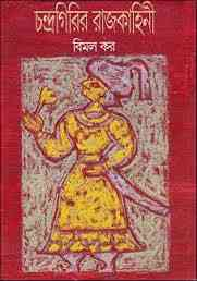 Chondrogirir Rajkkhani by Bimal Kar
