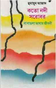 Kato Nadi Sharobar by Humayun Azad