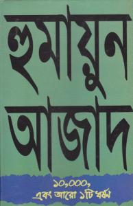 Dosh Hajar Ebong Aro Ekti Dhorshon by Humayun Azad