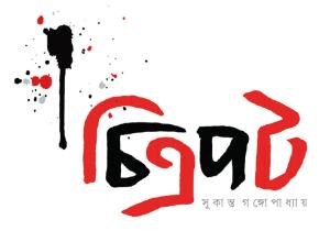 Chitrapat by Sukanta Gangopadhyaya