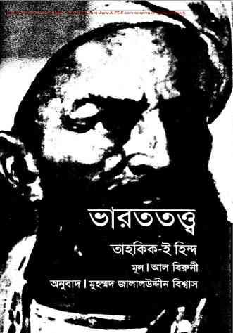 Bharot Tottyo
