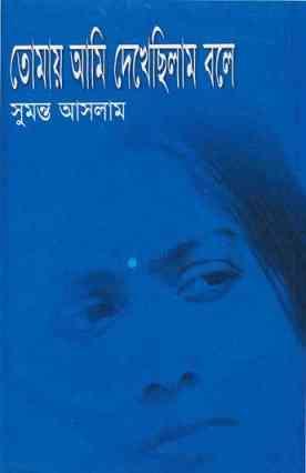 Tomay Ami Dekhechilam Bole
