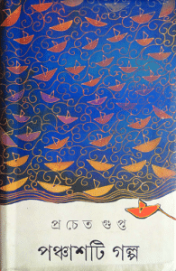 50ti Golpo by Prachet Gupta bengali pdf download