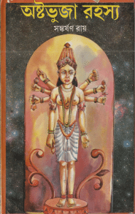 Ashtobhuja Rahasya hindu dormio boi, bengali pdf download