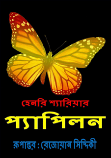 Papillon bangla anubad pdf download