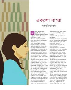 bengali pdf download, bengali uponyas download