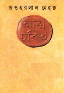 Jawaharlal Nehru Attochorit , Attochorit by Jawaharlal Nehru