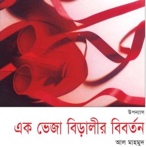 Ek Veza Biralir Biborton by Al Mahmud bangla pdf book