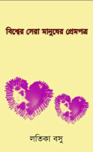 Bishwer Sera Manusher Prempatra -18+ Adult Bangla Book, প্রাপ্ত বয়স্কদের জন্য