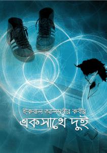 bangla uponyas download , bangla pdf download