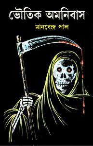 Bhoutik Omnibus by Manabendra Paul, bengali pdf ,bangla pdf, bangla bhuter golpo, Bangla PDF, Free ebooks download, bengali book pdf, bangla pdf book, bangla pdf book collection ,masud rana pdf, tin goyenda pdf