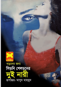 18+ Adult Bangla Book , প্রাপ্ত বয়স্কদের জন্য