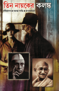 Tin Nayaker Kalanka by Prithviraj Sen pdf download - তিন নায়কের কলঙ্ক - পৃথ্বীরাজ সেন