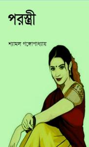 Parastri by Shyamal Gangopadhyay -18+ Adult Bangla Book - পরস্ত্রী - শ্যামল গঙ্গোপাধ্যায় (প্রাপ্ত বয়স্কদের জন্য)