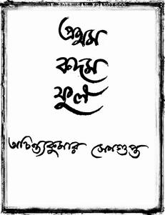 Prothom Kadom Phul