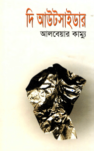 The Outsiders by Albert Camus bangla pdf