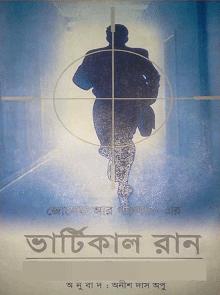 Vertical Run by Joseph R. Garbe - ভার্টিকাল রান - জোসেফ আর.গারবার - বাংলা অনুবাদ