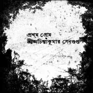 Prothom Prem by Achintya Kumar Sengupta