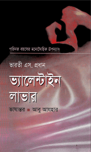 Valentine Lover Bangla Pdf by Abu Azhar download ,18+ Adult Bangla Book, bangla pdf, bangla bhuter golpo, Bangla PDF, Free ebooks download, bengali book pdf, bangla pdf book, bangla pdf book collection ,masud rana pdf, tin goyenda pdf , porokiya golpo, Abu Azhar books pdf