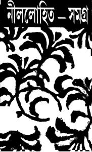 Nillohit Samagra 1 by Sunil Gangopadhyay Bangla pdf, bengali pdf ,bangla pdf, bangla bhuter golpo, Bangla PDF, Free ebooks download, bengali book pdf, bangla pdf book, bangla pdf book collection ,masud rana pdf, tin goyenda pdf , porokiya golpo, Sunil Gangopadhyay books pdf download