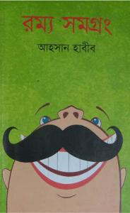 Rammo Samagrang by Ahsan Habib, রম্য সমগ্রং - আহসান হাবীব bangla pdf, begali pdf, bangla book download