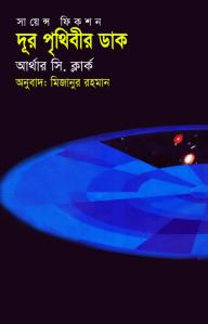 Dur Prithir by Arthur C. Clarke bangla pdf, দূর পৃথিবীর ডাক pdf বাংলা অনুবাদ ,bangla bhuter golpo, Bangla PDF, Free ebooks download, bengali book pdf, bangla pdf book, bangla pdf book