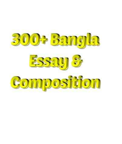 Bangla Essay and composition
