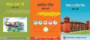 Class three Board Book Pdf download, তৃতীয় শ্রেণী বোর্ড বই pdf Download,