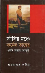 Fasir Monche Kolonel Taher by Anwar Kabir, bangala pdf, bengali pdf, Anwar Kabir book, ফাঁসির মঞ্চে কর্নেল তাহের একটি অজানা কাহিনী pdf,
