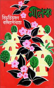 Malancha by Bibhutibhushan Bandopadhyay , কিশোর সাহিত্য সমগ্র , বিভূতিভূষণ বন্দোপাধ্যায় , bangla pdf, bengali book pdf download