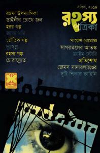 Rahasya Patrika April 2014 bangla magazine pdf রহস্য পত্রিকা এপ্রিল ২০১৪ - বাংলা ম্যাগাজিন bangla pdf, bengali pdf download