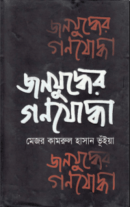 Jonojuddher Gonojoddha by Major Qamrul Hassan Bhuiyan, জনযুদ্ধের গণযোদ্ধা - মেজর কামরুল হাসান ভূঁইয়া, bangla pdf, mukti judder boi