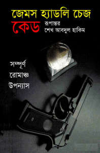 Kade by James Hadley Chase - কেড - জেমস হ্যাডলী চেজ, bangla pdf, begali pdf, bangla onubad bokk download.বাংলা অনুবাদ ই বুক