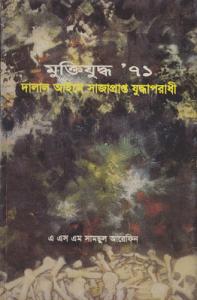 Muktijuddho Ekattor - মুক্তিযুদ্ধ ৭১ - এ এস এম সামছুল আরেফিন, bangla pdf, mukti judder boi, মুক্তিযুদ্ধের বই পিডিএফ