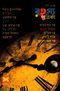 Rahasya Patrika April 2014 bangla magazine pdf রহস্য পত্রিকা এপ্রিল ২০১৪ - বাংলা ম্যাগাজিন bangla pdf, bengali pdf download, বাংলা ম্যাগাজিন