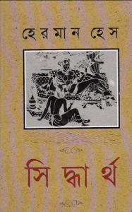 Siddhartho by Hermann Hesse, bangla pdf, begali pdf, bangla onubad bokk download.