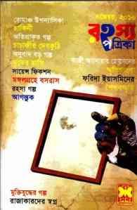 Rahasya Patrika November 2010 Bangla Magazine Pdf, - বাংলা ম্যাগাজিন, bangla pdf, bengali pdf download, বাংলা ম্যাগাজিন