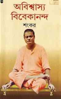 Abishyasya Bibekananda pdf